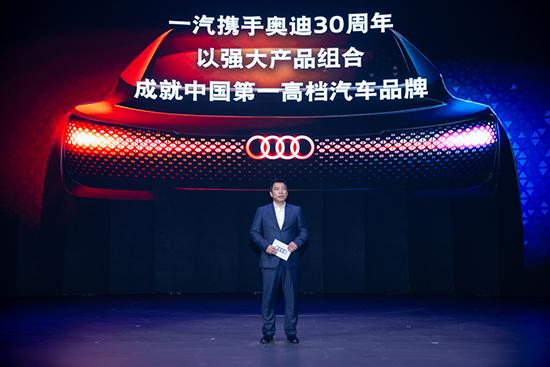 1. 一汽-大众汽车有限公司董事、总经理刘亦功先生致辞