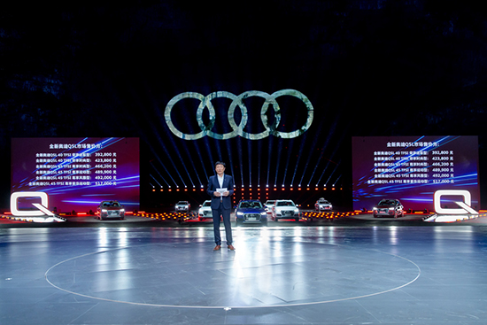 4. 一汽-大众奥迪销售事业部执行副总经理荆青春先生公布全新奥迪Q5L市场指导价