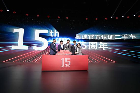 5. 奥迪官方认证二手车十五周年庆典暨522品牌峰会成功举办