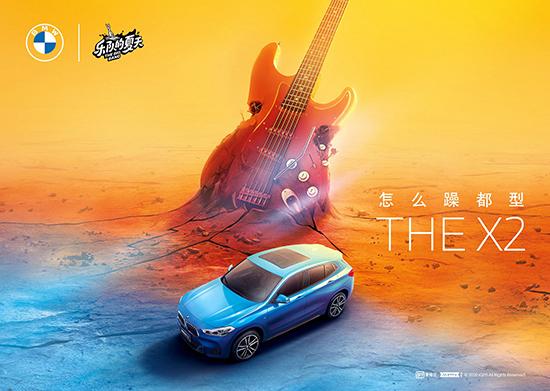 01.创新BMW X2实力助阵《乐队的夏天2》