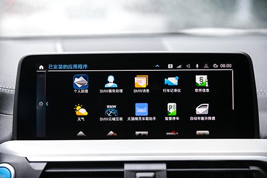 04.第七代BMW iDrive人机交互系统